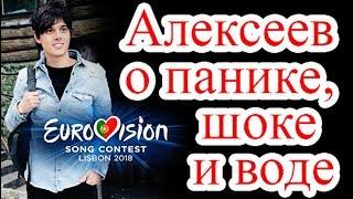 Алексеев о панике, шоке и воде / Alekseev / Евровидение-2018 / Eurovision-2018