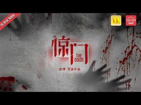 Download 【1080P Chi-Eng SUB】《惊门》/The Door神秘的废弃工厂让你有去无回(王子子/彭敬慈/陈芋米)