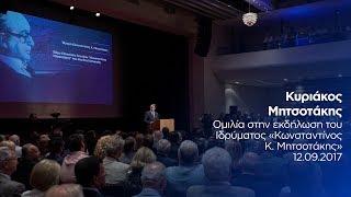 Ομιλία Κυριάκου Μητσοτάκη στην εκδήλωση του Ιδρύματος «Κωνσταντίνος Κ. Μητσοτάκης»