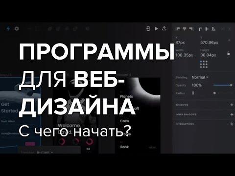 Sketch, Figma, Adobe Хd: Альтернативы Photoshop для Веб-Дизайна в 2019