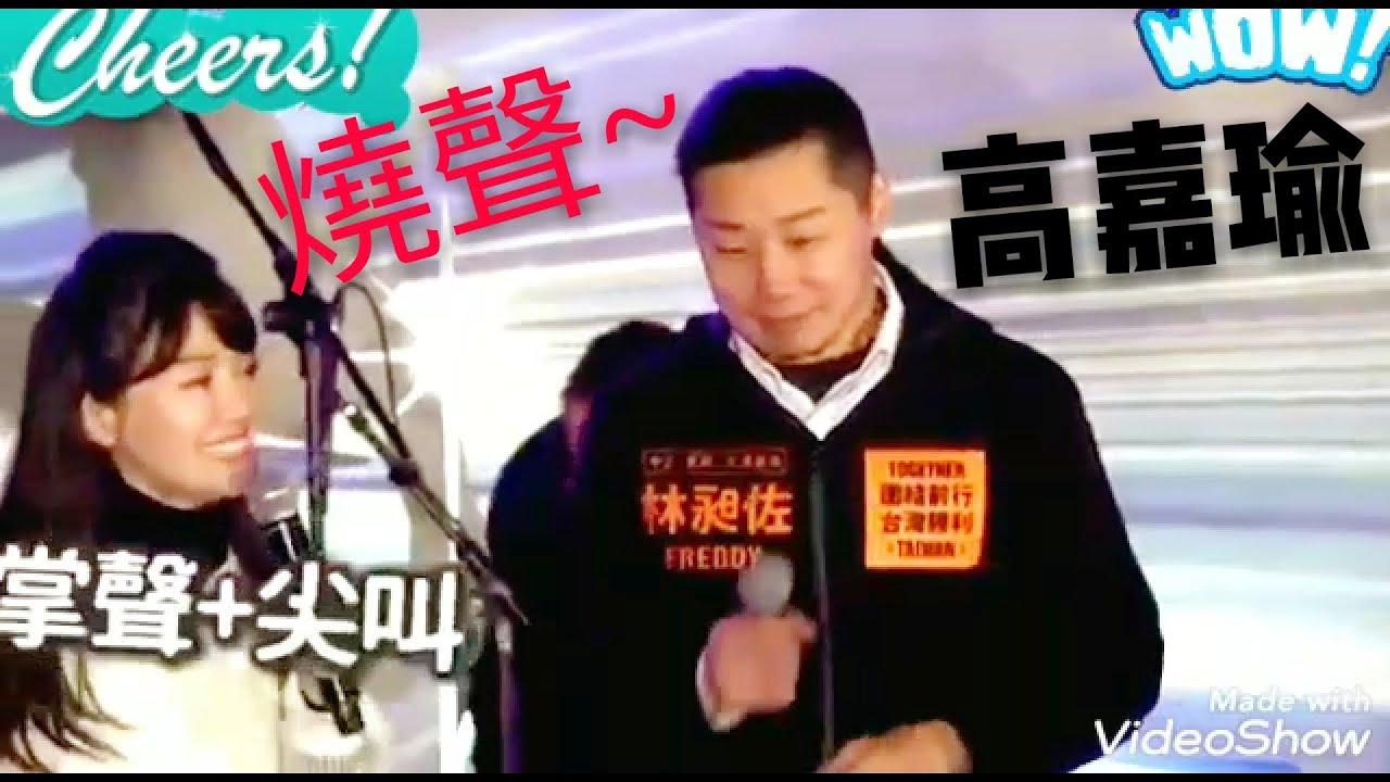 走音女王高嘉瑜vs閃靈林昶佐 燒聲 啊~ 演唱會🤣