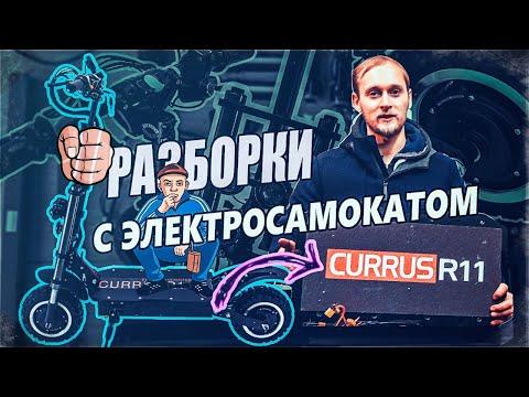 Разбор электросамоката Currus R11 // Честный электросамокат