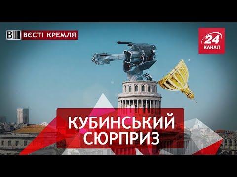 24 Канал: Путін показав росіянам