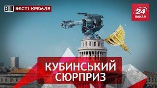 """Путін показав росіянам  """"своє оте """", Вєсті Кремля, 17 сер..."""