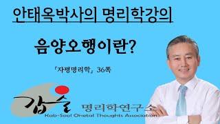 음양오행이란 무엇인가?-(자평명리학36쪽)-갑술명리학 지혜의문 깨달음의문