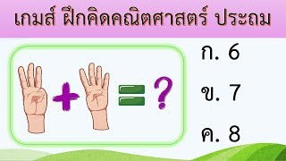 เกมส์ ฝึกคิดคณิตศาสตร์ ประถม 10 ข้อ คณิตคิดสนุก