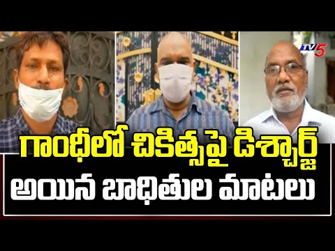 Recovered Patients on Covid - 19 Treatment In Gandhi Hospital   Telangana   CM KCR   TV5 News