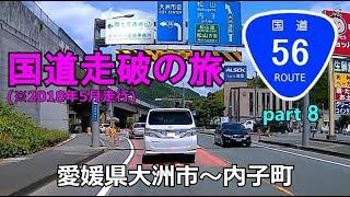 国道56号(起点→終点) 8.愛媛県大洲市・鳥坂隧道~内子町R379