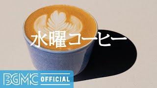 水曜コーヒー: Sunny Morning Positive Music - Fresh Breakfast Jazz Music for Wake Up, Start the Day