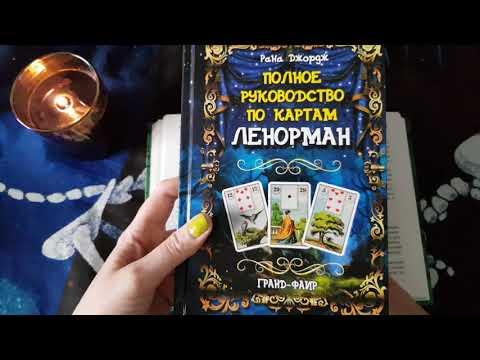 Начинающим гадалкам. Учебник Анны Котельниковой по малой колоде Ленорман.