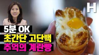 5분OK! 초간단 단백질 간식 계란빵 만들기! 추억의 …