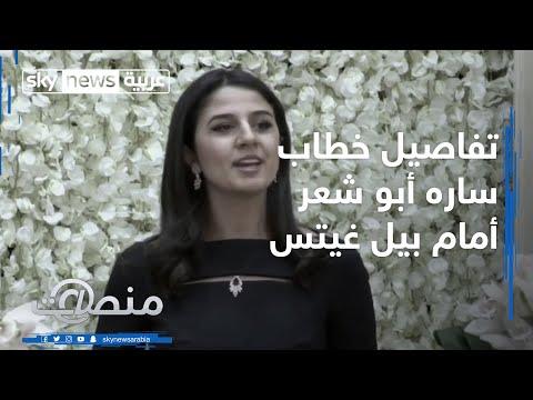 ساره أبو شعر.. خريجة جامعة هارفارد التي تصدرت مواقع التواصل الاجتماعي بخطابها أمام بيل غيتس  - 17:59-2020 / 2 / 13
