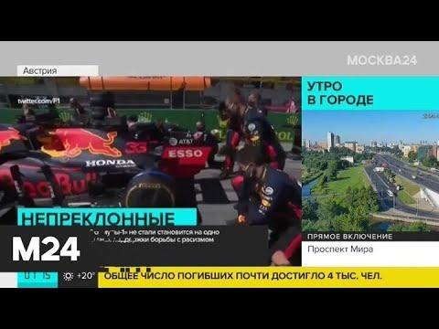 """Шестеро гонщиков """"Формулы-1"""" не встали на колено перед заездом - Москва 24"""