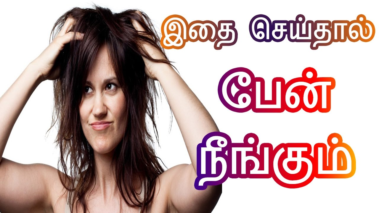 how to get rid of lice permanently in tamil