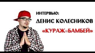 """Интервью: Денис Колесников """"Кураж-Бамбей"""""""