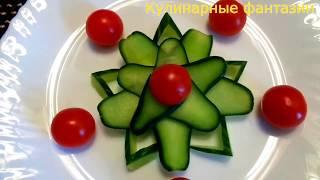 Шикарный цветок из огурца и помидор! Украшения из овощей! Карвинг