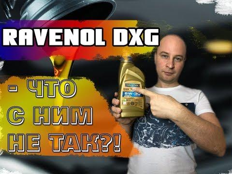Вся правда о масле RAVENOL DXG 5W-30 Dexos1, GEN2. Лабораторный анализ и обзор.