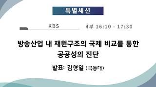 한국방송학회 2020 봄철 정기학술대회 KBS 특별세션