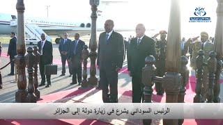 الرئيس السوداني يشرع في زيارة دولة إلى الجزائر