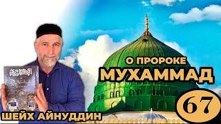 ШЕЙХ АЙНУДДИН 67 урок видео Что было запрещено только Пророку Мир Ему Мухарамат
