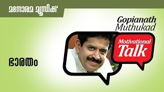ഭാരതം India Motivational talk by Gopinath Muthukad
