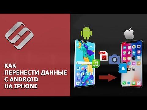 Как перенести данные с Android на iPhone, контакты, фото, музыку, документы