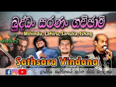 Download Buddhan Saranan Gachchami | බුද්ධං සරණං | Ishaq | Lahiru | Sanuka | Mihindu | Sulan Kurullo | | Sath