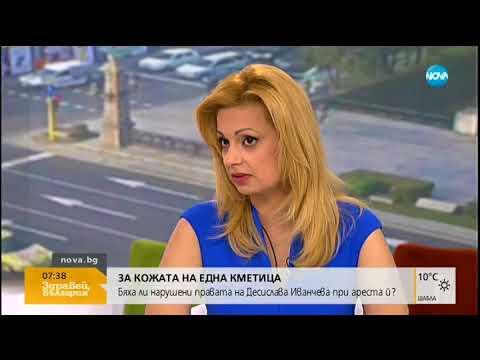 Бяха ли нарушени правата на Десислава Иванчева при ареста ѝ - Здравей, България (19.04.2018)