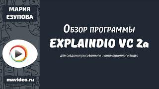 Обзор ExplaindioVC 2а - программы для создания рисованного и анимационного видео(http://doodle.mavideo.ru/explaindiotr/ Записаться на тренинг по Explaindio VC 2a можно здесь., 2015-12-15T21:09:00.000Z)