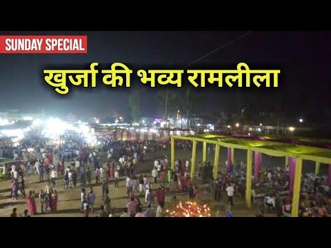 Khurja Ki Ramlila | Ramlila Ground | खुर्जा रामलीला ग्राउंड