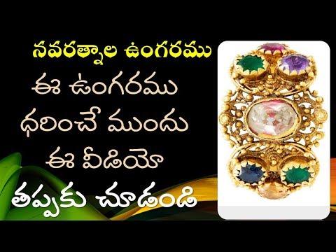 Navaratna Ring in telugu నవరత్న