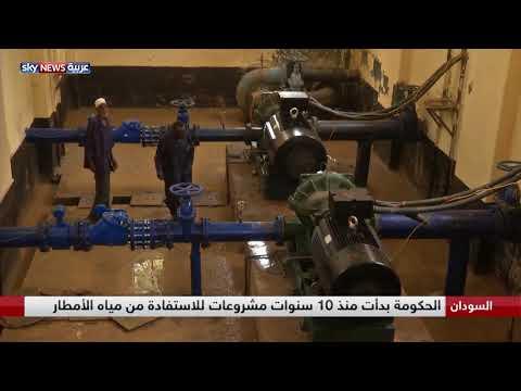 مشروعات سودانية للاستفادة من الأمطار  - نشر قبل 33 دقيقة