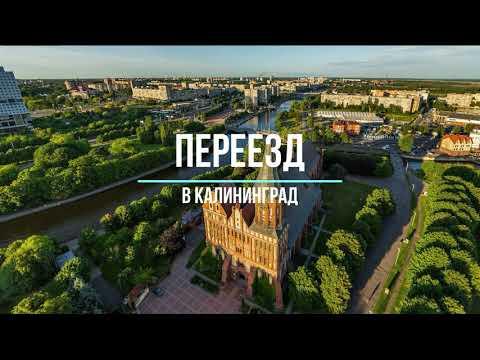 Переезд в Калининград. Новостройки. Ипотека.