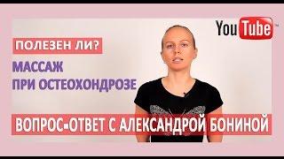 Смотреть видео Виды массажа при остеохондрозе