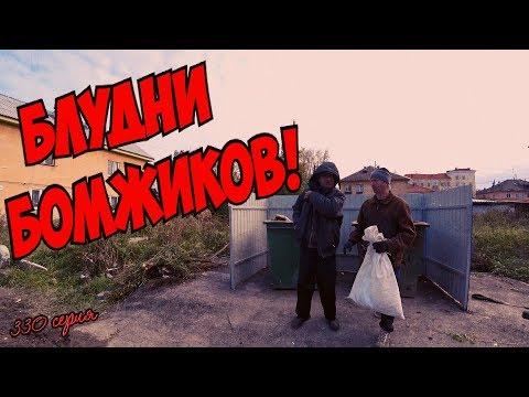 One Day Among Homeless / 330 серия - БЛУДНИ БОМЖИКОВ! (18+)