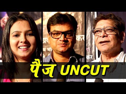 Paij   Upcoming Marathi Movie   Muhurat   Mohan Joshi, Mangesh Desai
