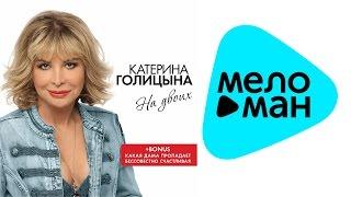 Катерина Голицына - На двоих (Альбом 2015)