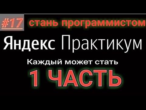 1 часть Яндекс практикум прохождение. Профессия фронтенд разработчик .