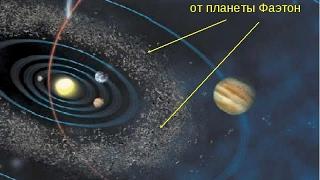 Факты Планеты ФАЭТОН-погибшая планета древней цивилизации . Документальный фильм