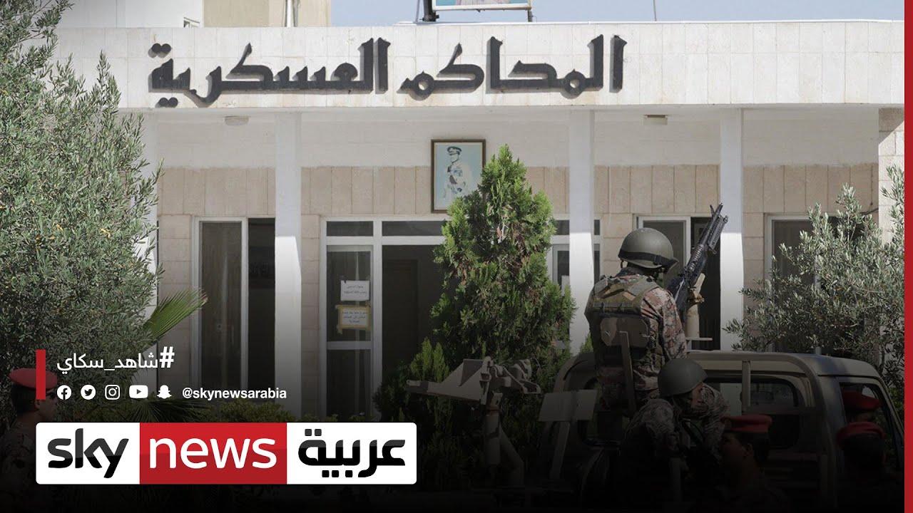 انطلاق أولى جلسات محكمة أمن الدولة الأردنية في قضية -الفتنة-  - نشر قبل 59 دقيقة