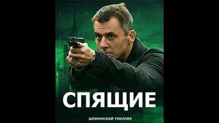 СПЯЩИЕ - 1 - 2 серия