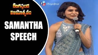 Samantha Specch At @Rangasthalam Success Meet