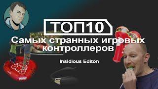 ТОП-10 Самых Странных Игровых Контроллеров