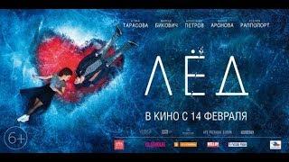 ЛЁД//Смотреть онлайн фильм (Русский Трейлер)RU 2018