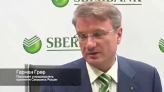 Герман Греф о судьбе банков и о перспективах  системы блокчейн