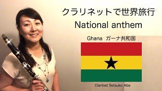 National  Anthem of  Ghana 国歌シリーズ『 ガーナ共和国 』Clarinet Version