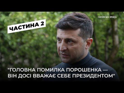 Зеленський про Гончарука, Богдана, олігархів, зустріч з Порошенком та повернення Саакашвілі