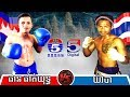 Phan Phatyuth vs Kievba(thai), Khmer Boxing TV5 13 Jan 2018, Kun Khmer vs Muay Thai
