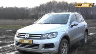 Тест-драйв  Volkswagen Touareg V6 TDI (тест-драйв)(Ударит ли новый Туарег в грязь лицом? Первое поколение славилось своей проходимостью, комфортом и ненадежн..., 2011-06-16T10:57:51.000Z)