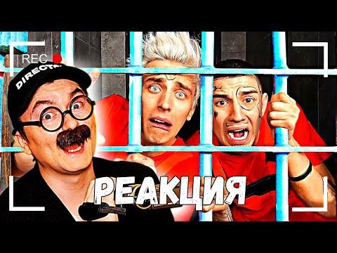 Как снимали А4: 24 часа в тюрьме челлендж! | Реакция на ОЛЕЖЭ